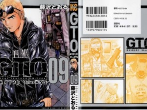 GTO SHONAN 14DAYS 9 001 - Copy