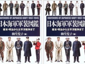 Uniforms of Japanese Navy 1867-1945_001 - Copy